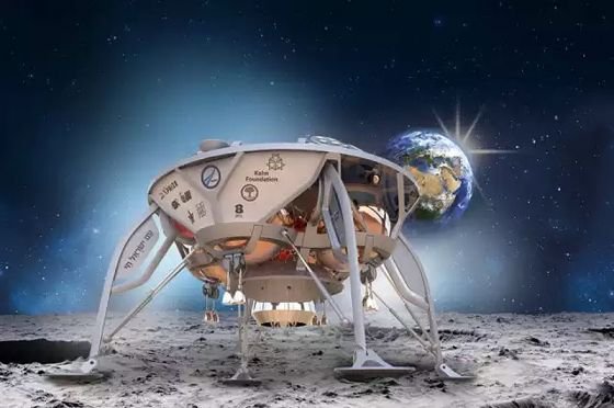 Robo israelense SpaceIl